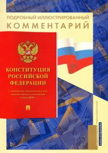 Konstitutsija Rossijskoj Federatsii. Podrobnyj illjustrirovannyj kommentarij