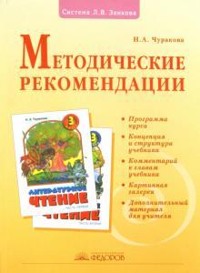 Литературное чтение. 3 класс. Методические рекомендации