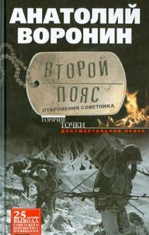 Второй пояс. Откровения советника - Анатолий Воронин