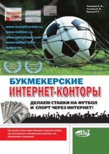 Букмейкерские конторы ставки на футбол