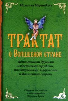 Трактат о Волшебной стране Исмаэля Мериндоля, доп. др. известными трудами