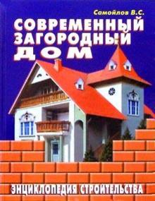 Современный загородный дом: Энциклопедия строительства - В. Самойлов