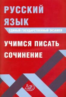 ЕГЭ. Русский язык. Учимся писать сочинение