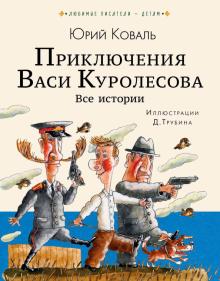 Юрий Коваль - Приключения Васи Куролесова. Все истории обложка книги