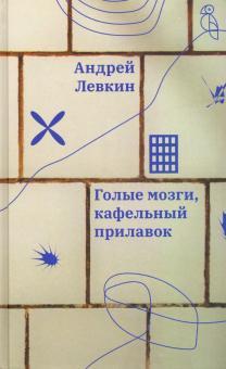 Голые мозги, кафельный прилавок - Андрей Левкин