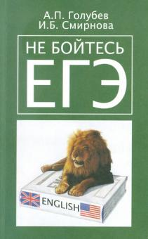 Не бойтесь ЕГЭ. Подготовка к единому государственному экзамену. Учебное пособие по английскому языку