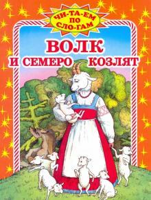 """Книга: """"Волк и семеро козлят: По мотивам русской народной ..."""