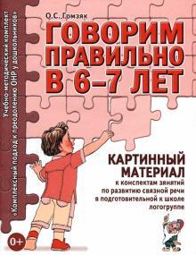Говорим правильно в 6-7 лет. Картинный материал к конспектам занятий по развитию связной речи