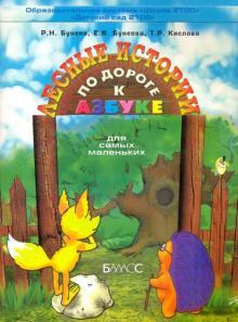 По дороге к Азбуке. Лесные истории. Пособие по развитию речи и подготовке к обучению грамоте. 3-4 г.