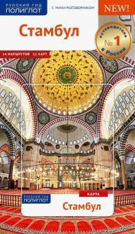 Стамбул, с картой