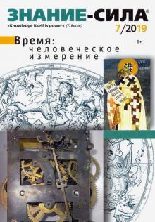 "Журнал ""Знание-сила"" № 07. 2019"
