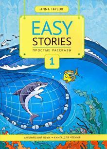Простые рассказы. 1. Английский язык. Книга для чтения. Учебное пособие