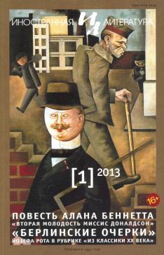 Иностранная литература 2013