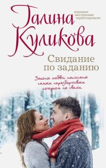 Свидание по заданию - Галина Куликова