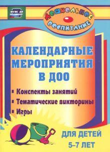 Календарные мероприятия в дошкольном образовательном учреждении. 5-7 лет. ФГОС ДО - Юлия Вакуленко