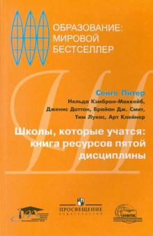 Школы, которые учатся: книга ресурсов пятой дисцип