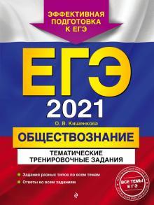 ЕГЭ 2021 Обществознание. Тематические тренировочные задания