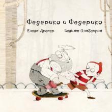 Федерико и Федерико (+CD)