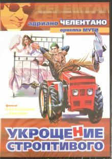 Укрощение строптивого (DVD)