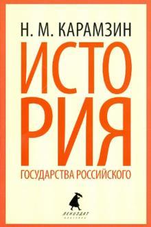 История государства Российского: Избранные места