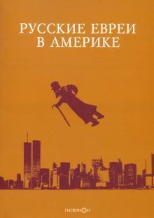 Русские евреи в Америке. Книга 20 - Горовиц, Телицын, Миллер