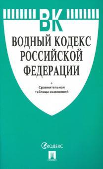 Водный кодекс РФ по состоянию на 20.11.19