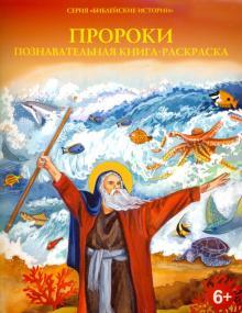 Пророки. Познавательная книга-раскраска - О. Соколова