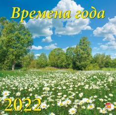 Календарь настенный 300х300