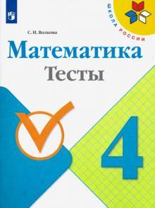 Математика. 4 класс. Тесты - Светлана Волкова