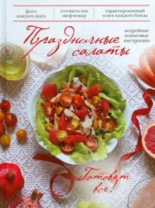 Праздничные салаты - Раиса Савкова