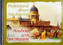 """Альбом для рисования """"Профессионал"""" (А4, 40 листов, в ассортименте) (1-40-200)"""