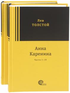 Анна Каренина. В 2-х томах