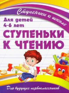Ступеньки к школе. Для детей 4-6 лет