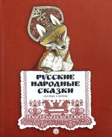 """Книга: """"Русские народные сказки. Рисунки Е.Рачёва"""". Купить ..."""