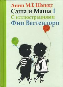 Саша и Маша 1. Рассказы для детей