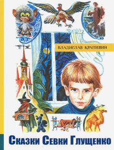 Сказки Севки Глущенко. Иллюстрированная библиотека фантастики и приключений