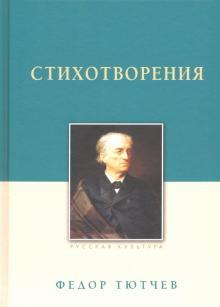Стихотворения - Федор Тютчев