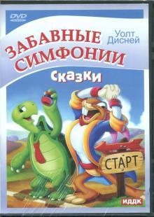 Забавные симфонии. Сказки (DVD)