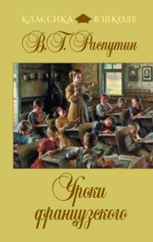 Уроки французского - Валентин Распутин