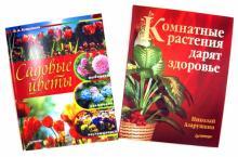 Комнатные растения дарят здоровье + Садовые цветы. Выбираем, ухаживаем, наслаждаемся