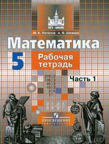 Математика. 5 класс. Рабочая тетрадь. В 2-х частях. Часть 1. ФГОС