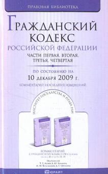 Гражданский кодекс Российской Федерации по состоянию на 10.12.09. Части 1-4