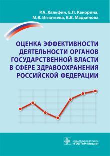 Оценка эффективности деятельности органов государственной власти в сфере здравоохранения РФ