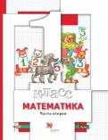 Минаева, Рослова, Рыдзе - Математика. 1 класс. Учебник. В 2-х частях. Часть 1 обложка книги