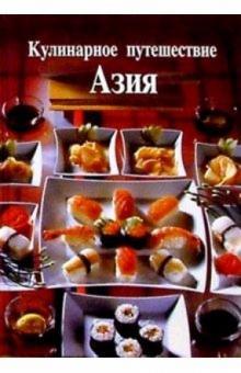 Кулинарное путешествие. Азия