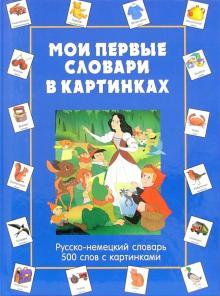 Мои первые словари в картинках. Русско-немецкий словарь. 500 слов с картинками