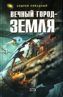 Вечный Город - Земля: Фантастические произведения - Андрей Ливадный