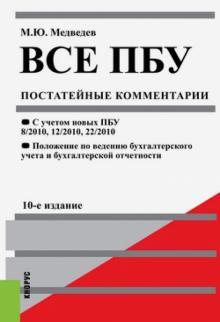 Все ПБУ. Постатейные комментарии - Михаил Медведев