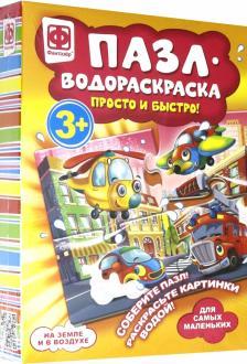 """Пазл-водораскраска """"На земле и в воздухе"""" (349019) обложка книги"""