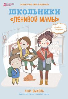 """Школьники """"ленивой мамы"""""""